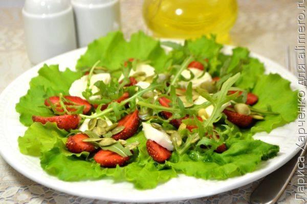 Изысканный салат с рукколой, клубникой и моцареллой