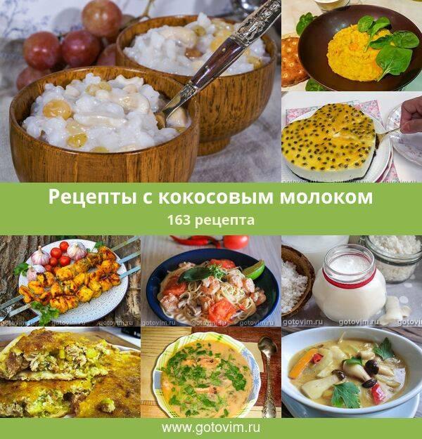 Куриное филе с кокосовым молоком рецепт. готовим очень вкусное блюдо — курицу в кокосовом молоке по-тайски. рецепт от тайских хозяек