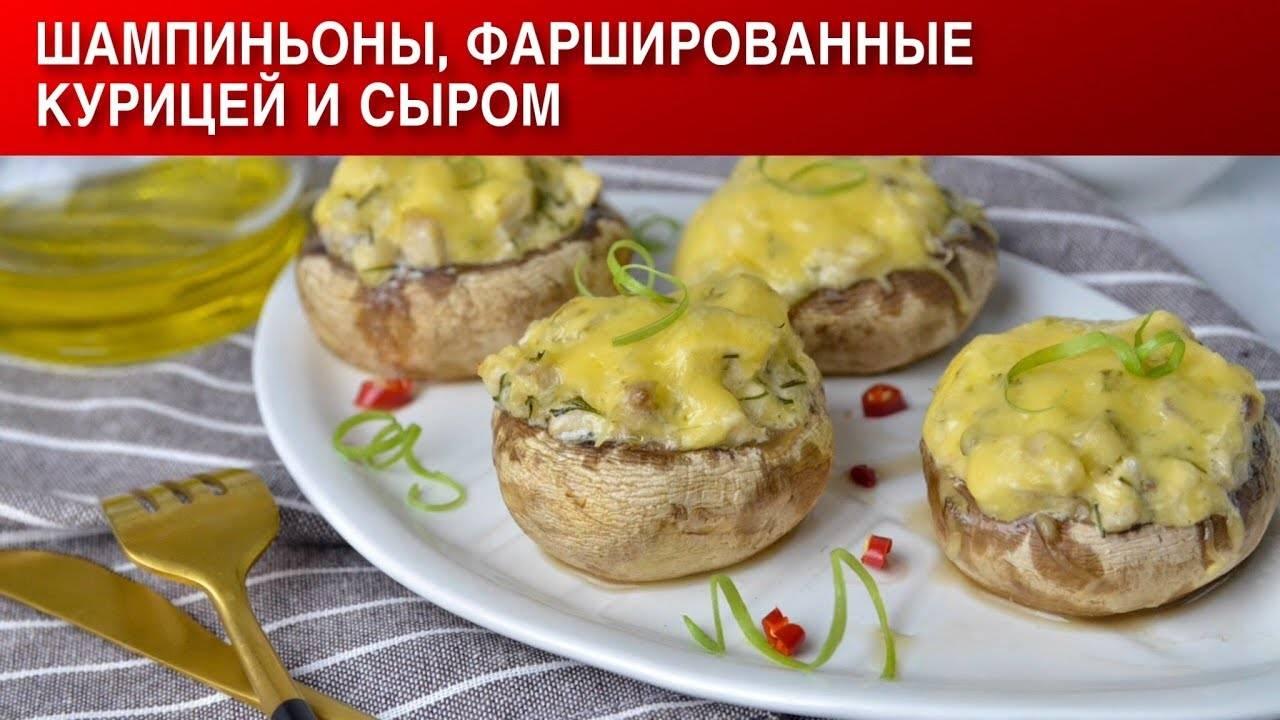 Фаршированные шампиньоны с томатным соусом и сыром - пальчики оближешь