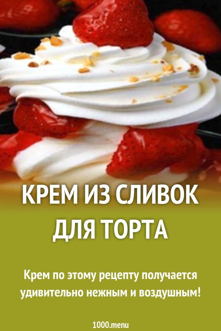 Десерты с клубникой: рецепты с фото для сладкого лета. варианты разных десертов с клубникой: тортов, кремов, мороженого, пастилы