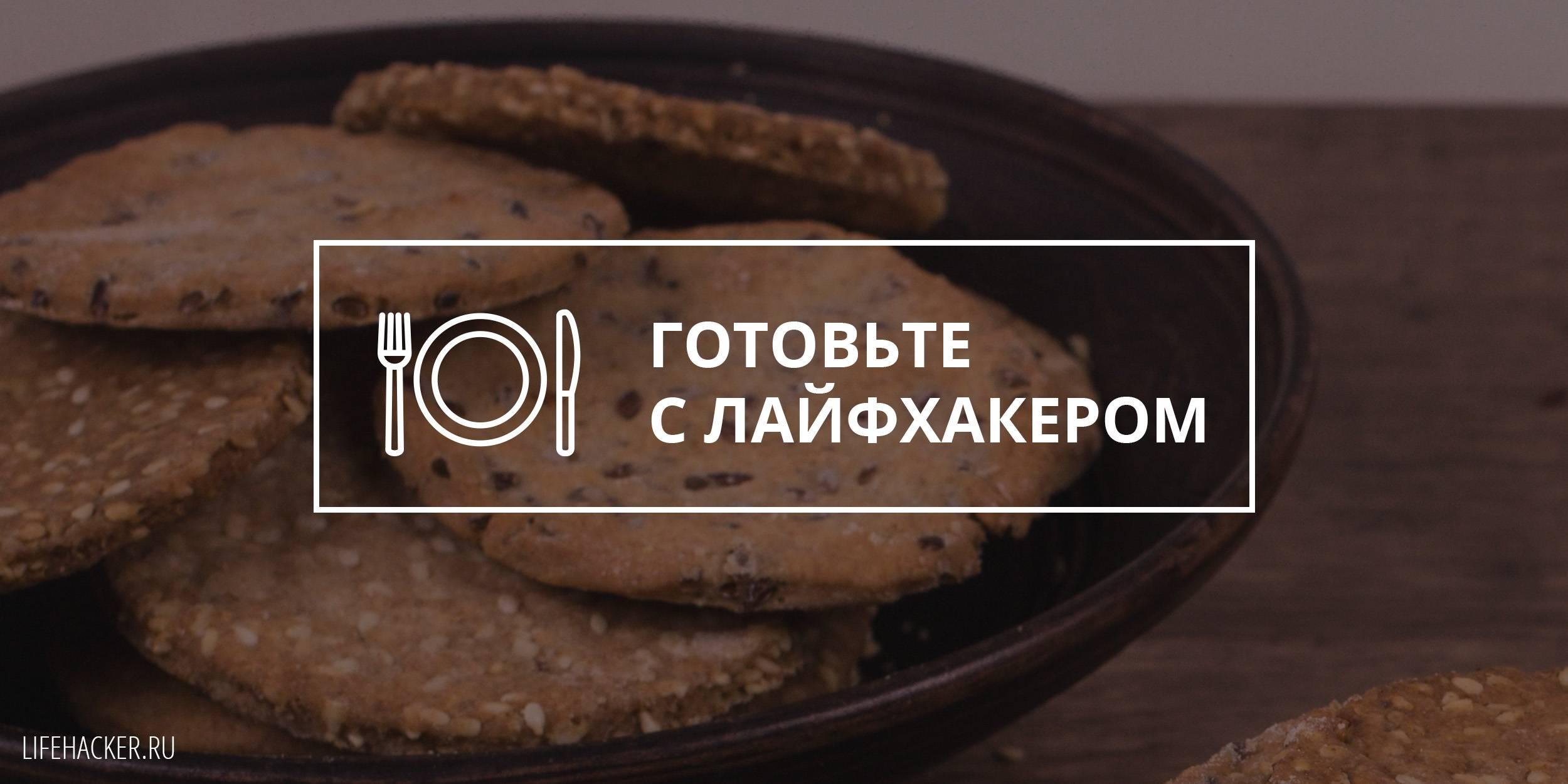 Домашние хлебцы рецепт с фото