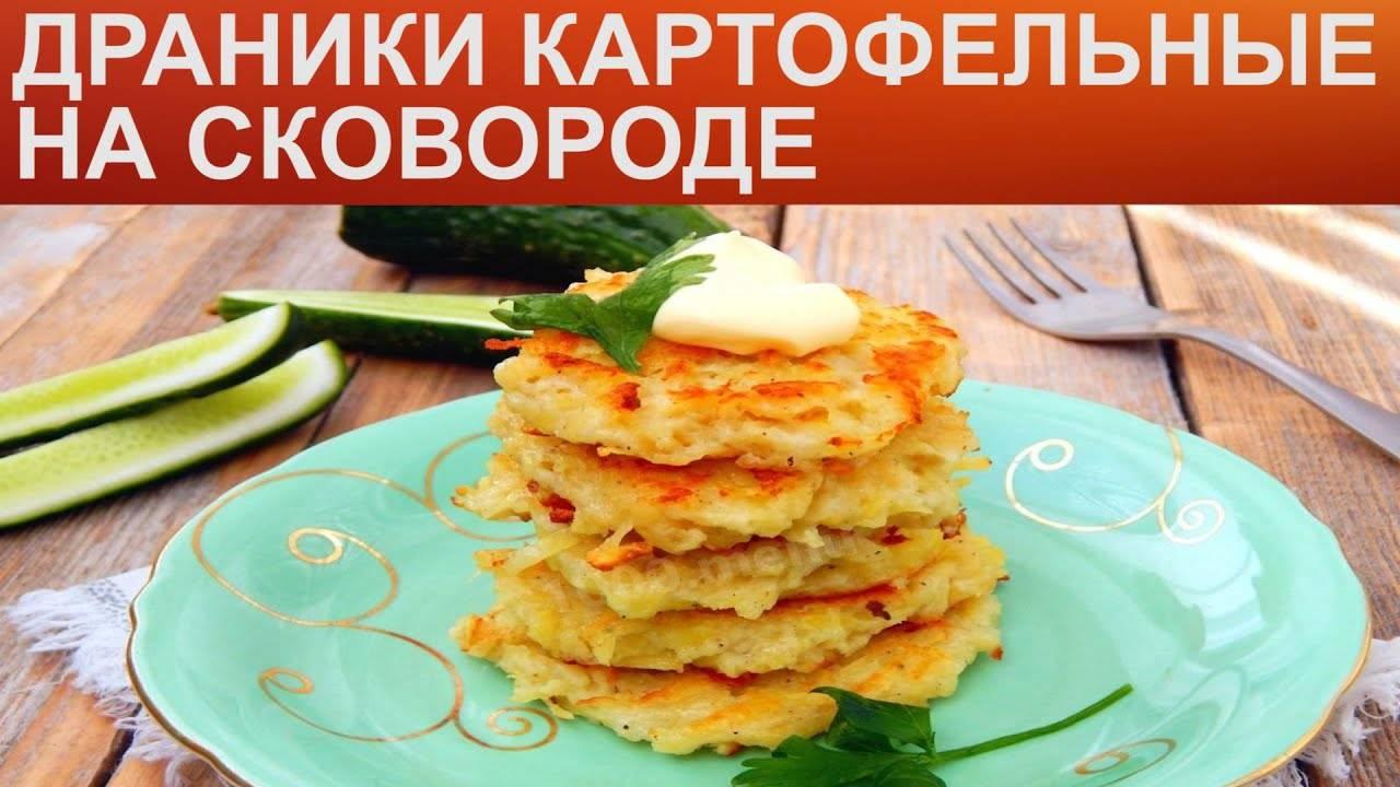 Классические драники без яиц и муки. рецепт простой, но очень вкусный! | страна мастеров
