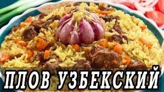 """Плов """"городской"""""""
