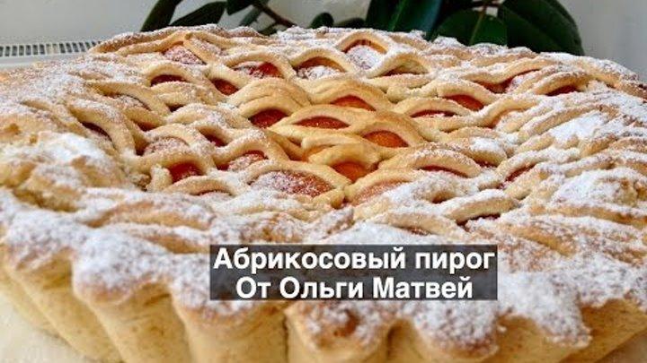 Пирог с абрикосами - простой рецепт вкуснейшего летнего лакомства