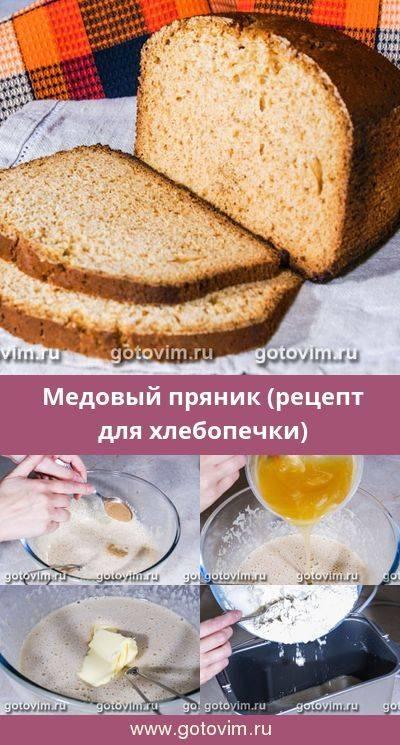 Хлеб с орехами и медом в хлебопечке