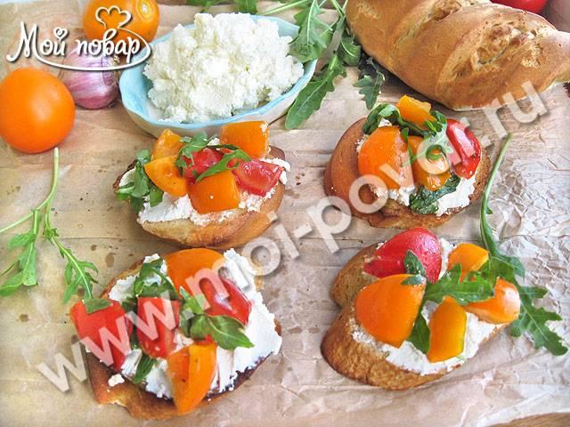 Брускетта с творожным сыром hochland,черри и маслинами