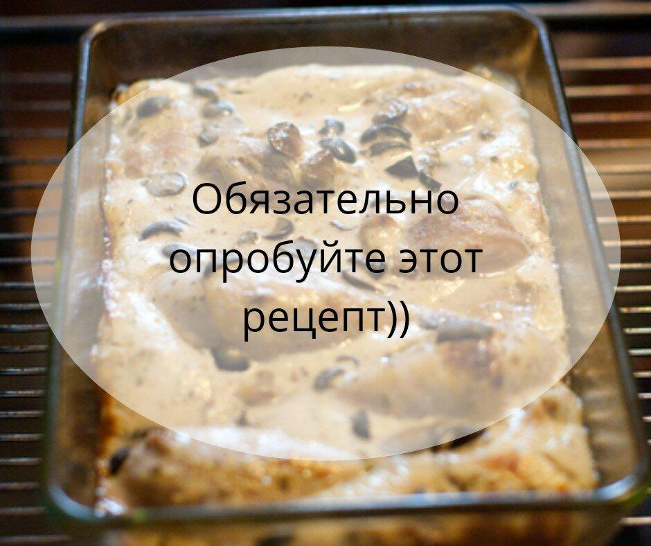 Куриные голени с грибами запеченные в сливках - рецепт с фотографиями - patee. рецепты