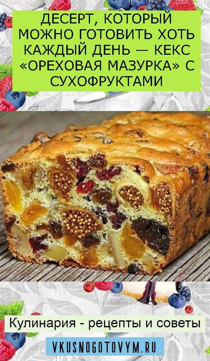 Кекс «Ореховая мазурка» с сухофруктами