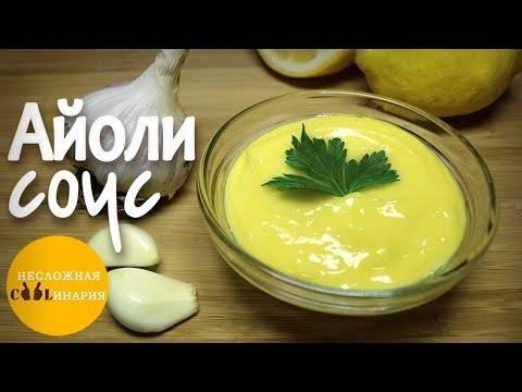 Соус айоли рецепт в домашних условиях