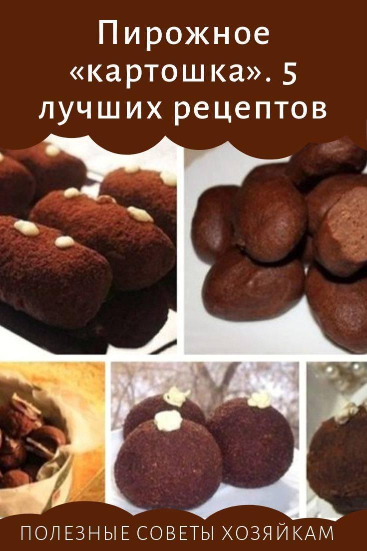 Пирожное картошка в домашних условиях - 7 рецептов с фото