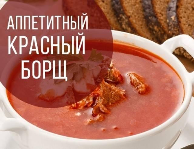 Суп с рисом и свеклой