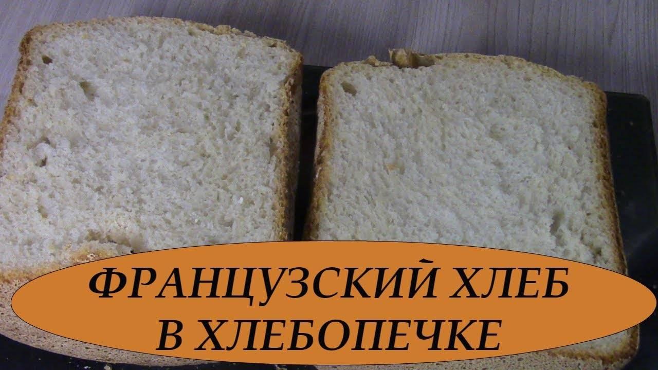 Нежный французский классический хлеб — рецепт приготовления в хлебопечке