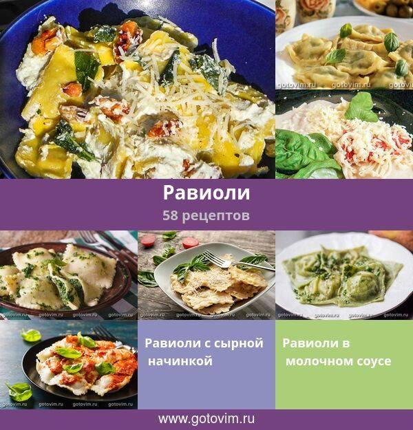 Равиоли - рецепты теста и начинки со шпинатом, сыром, грибами, мясом и рикоттой