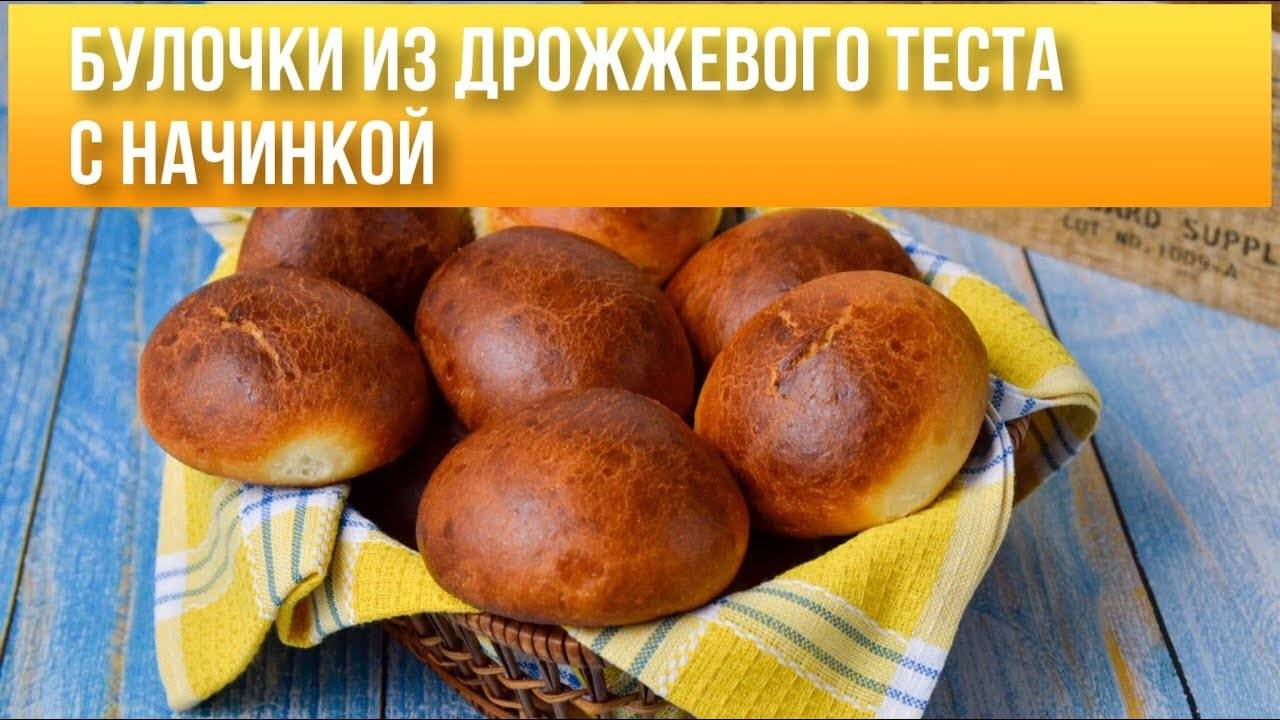 Вкусные домашние булочки