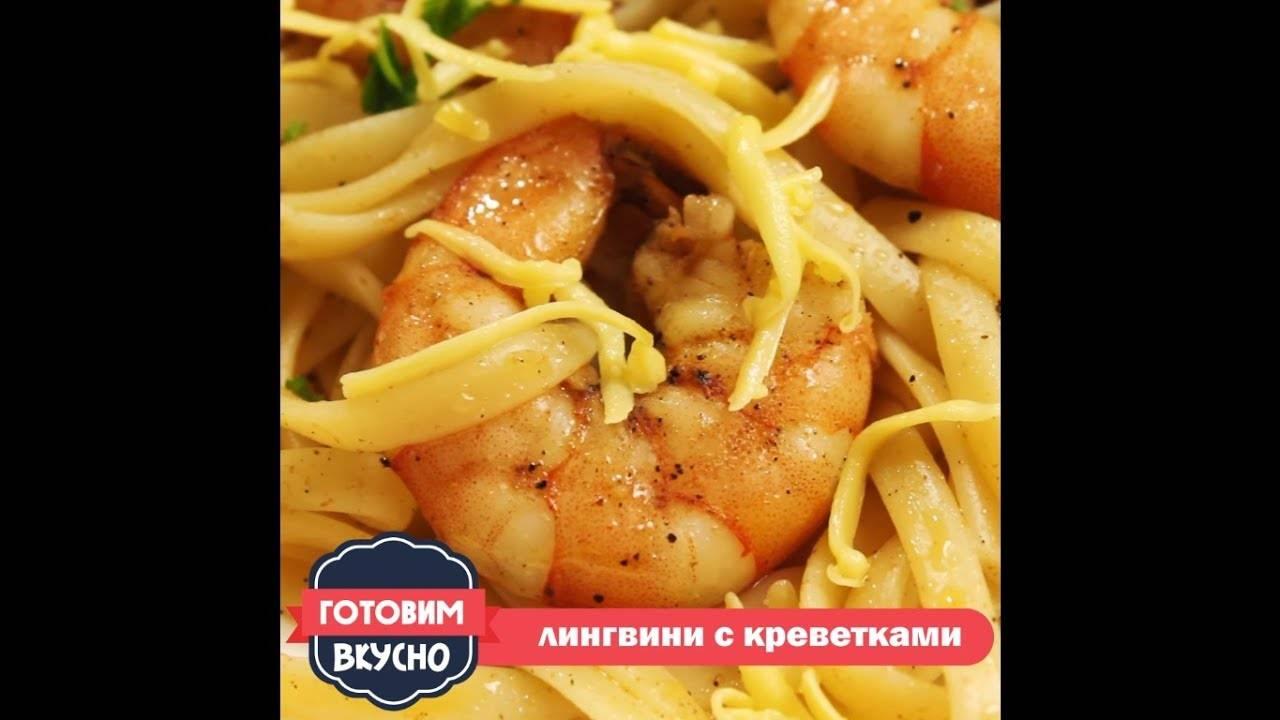 Паста с креветками в сливочном соусе - рецепт с фото пошагово   cookjournal.ru