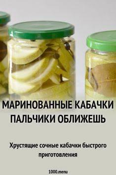 Кабачки в кисло-сладком маринаде