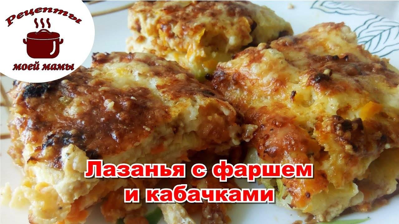 Пошаговый рецепт приготовления лазаньи из кабачков