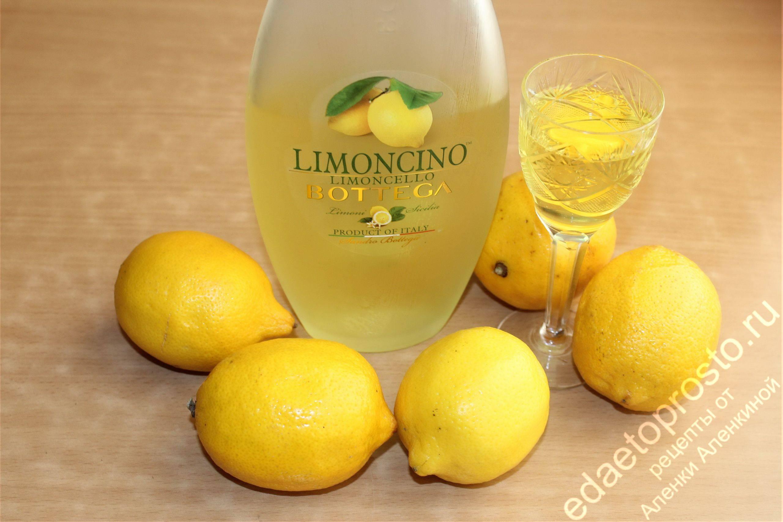 Лимончелло — ароматный лимонный ликёр в домашних условиях