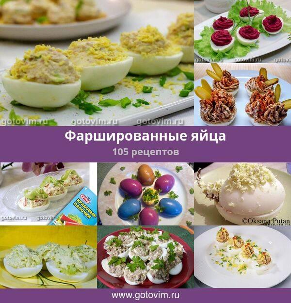 Фаршированные яйца: рецепты на любой вкус