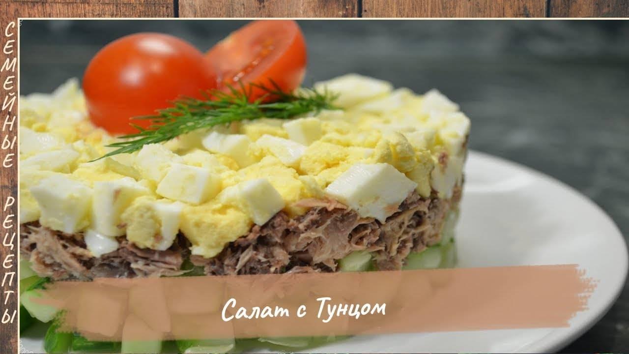 Слоеный салат с тунцом и свежими огурцами - рецепт с фотографиями - patee. рецепты