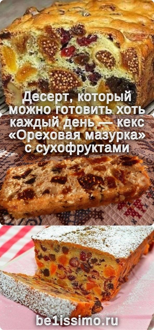 Ореховая мазурка с сухофруктами. рецепт кекс мазурка с сухофруктами. калорийность, химический состав и пищевая ценность. для теста понадобится