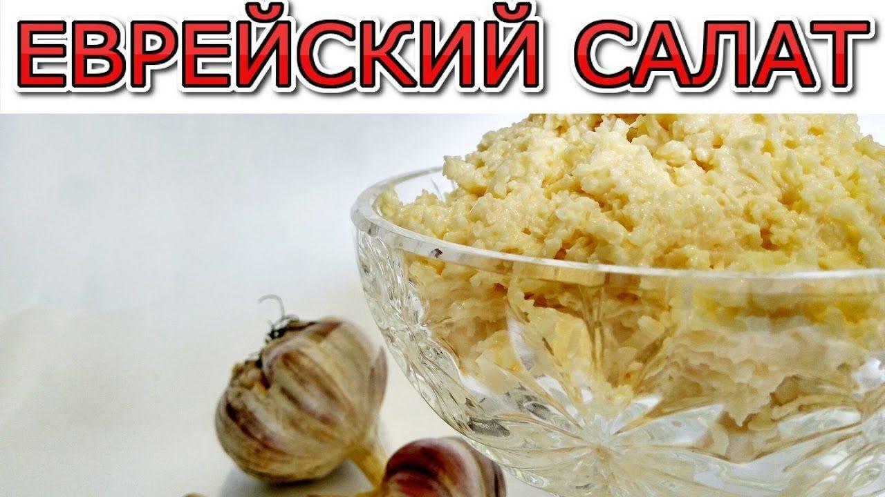 """Салат """"еврейский"""": рецепт приготовления, ингредиенты"""