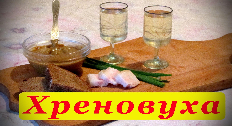 Готовим хреновуху с медом. лучшие рецепты