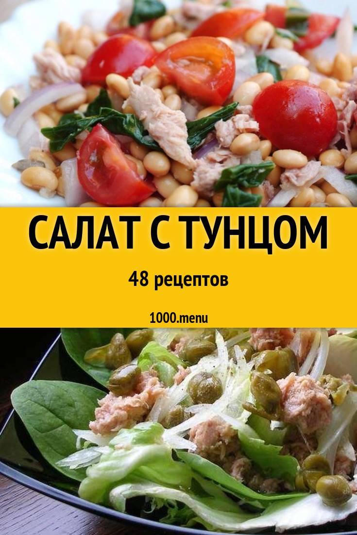 Для похудения салат с тунцом консервированным. 7 фитнес - блюд с тунцом?
