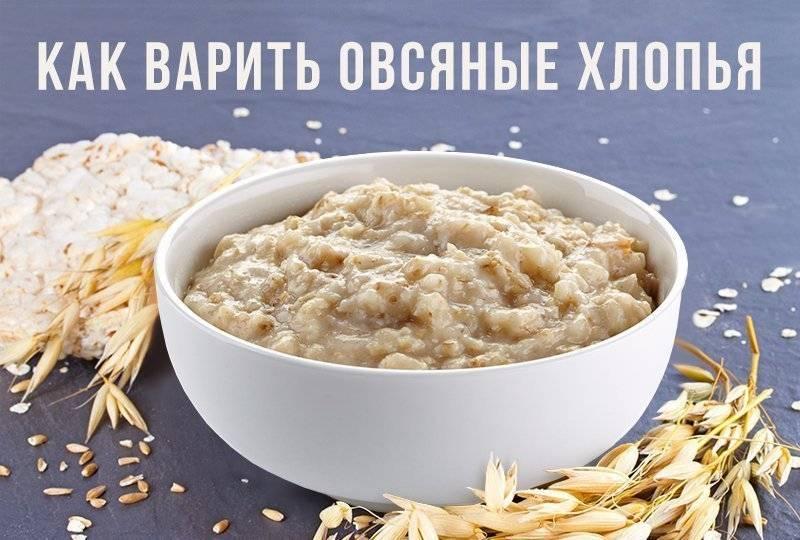 Как варить овсянку: овсяная каша на воде и молоке. калорийность и польза овсянки