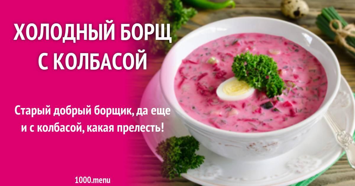 Холодный борщ – 6 рецептов приготовления
