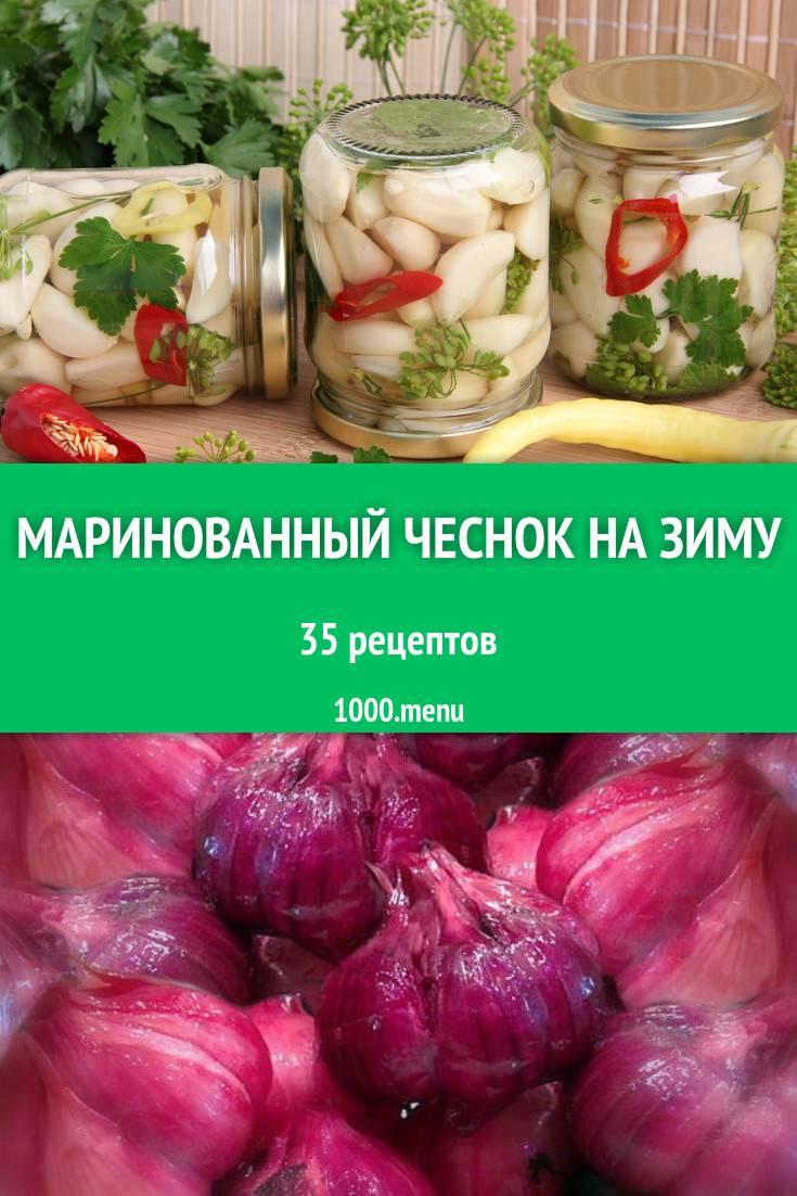 Чеснок маринованный на зиму: рецепт с фото пошагово. как мариновать молодой чеснок на зиму?