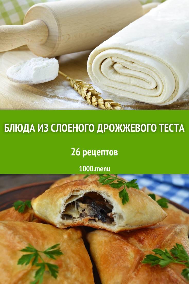 Слойки с ветчиной и сыром - 8 пошаговых фото в рецепте