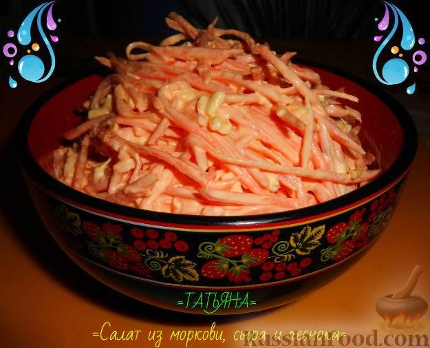 Салаты из моркови - 9 вкусных рецептов с капустой, курицей, яблоком, орехами, сыром и огурцом