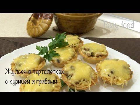 Тарталетки с курицей - 5 домашних вкусных рецептов приготовления