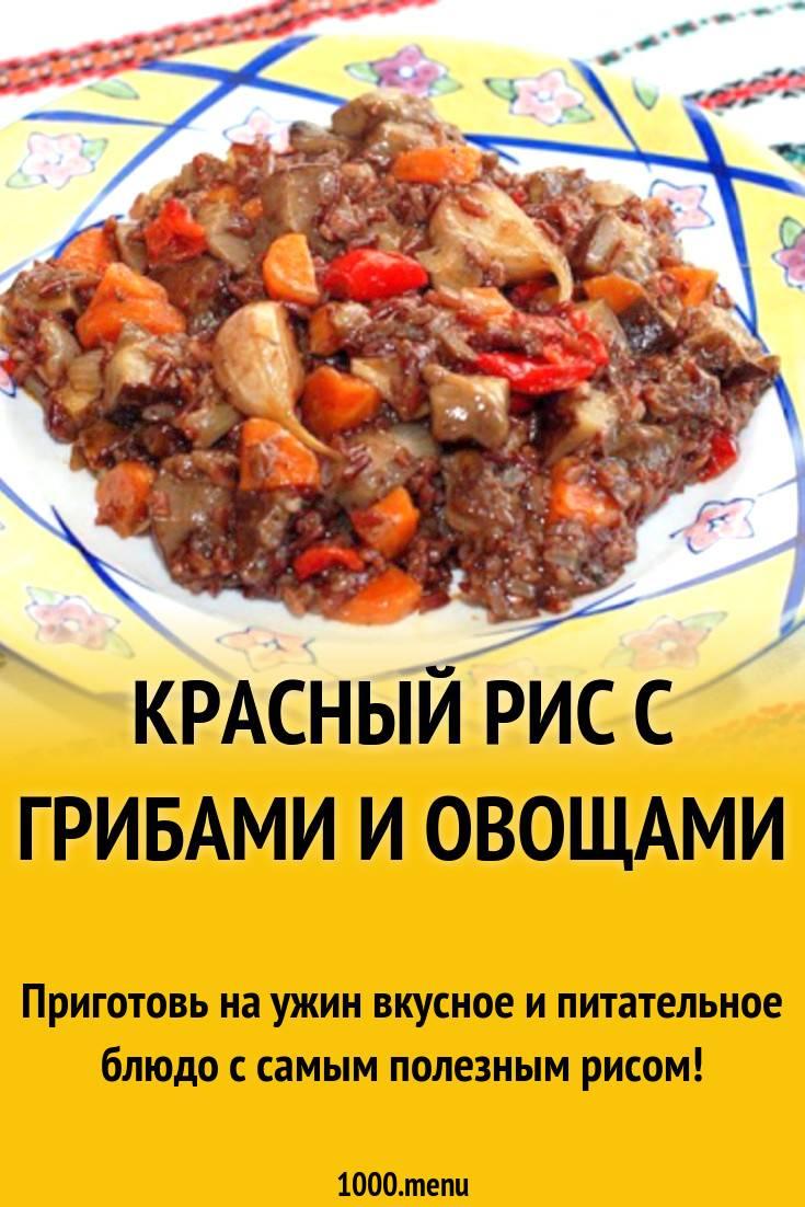 Постный плов с грибами в казане, в духовке и мультиварке - рецепты с овощами, перловкой, рисом и нутом