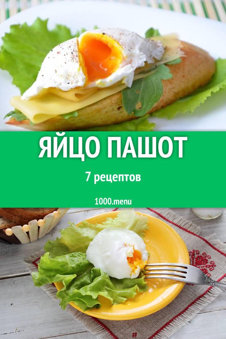 Завтрак с авокадо и яйцом