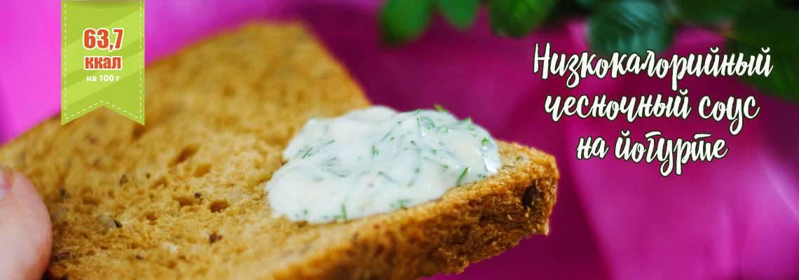 Три рецепта домашнего соуса на основе йогурта