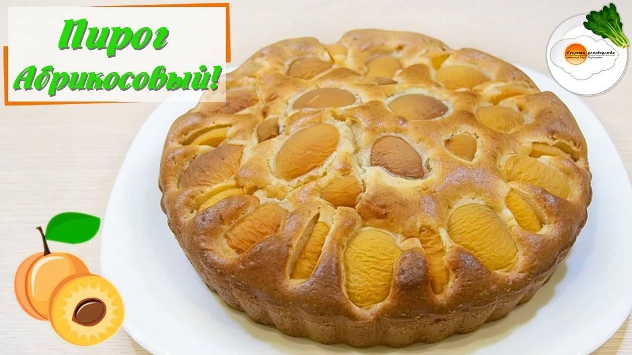 Пироги с абрикосами