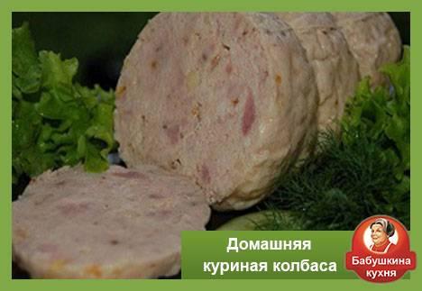 Рецепт колбасы в домашних условиях из курицы