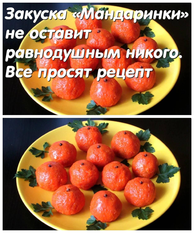 Салат в виде мандарина закусочный