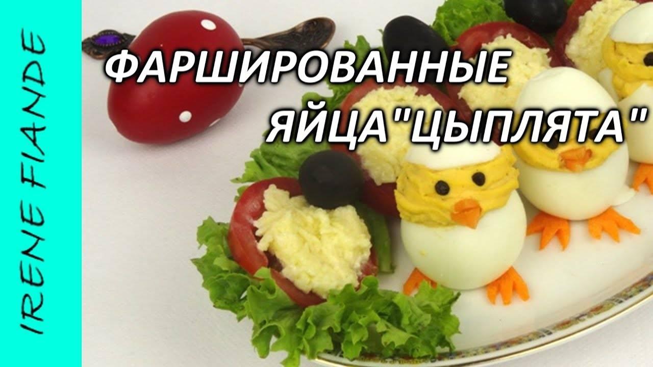 Давайте приготовим фаршированные яйца цыплята