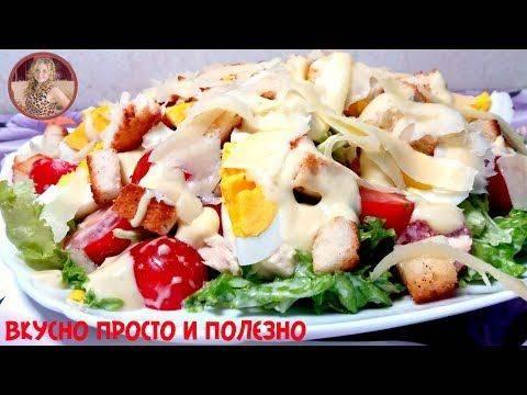 70 рецептов простых и вкусных салатов с фото