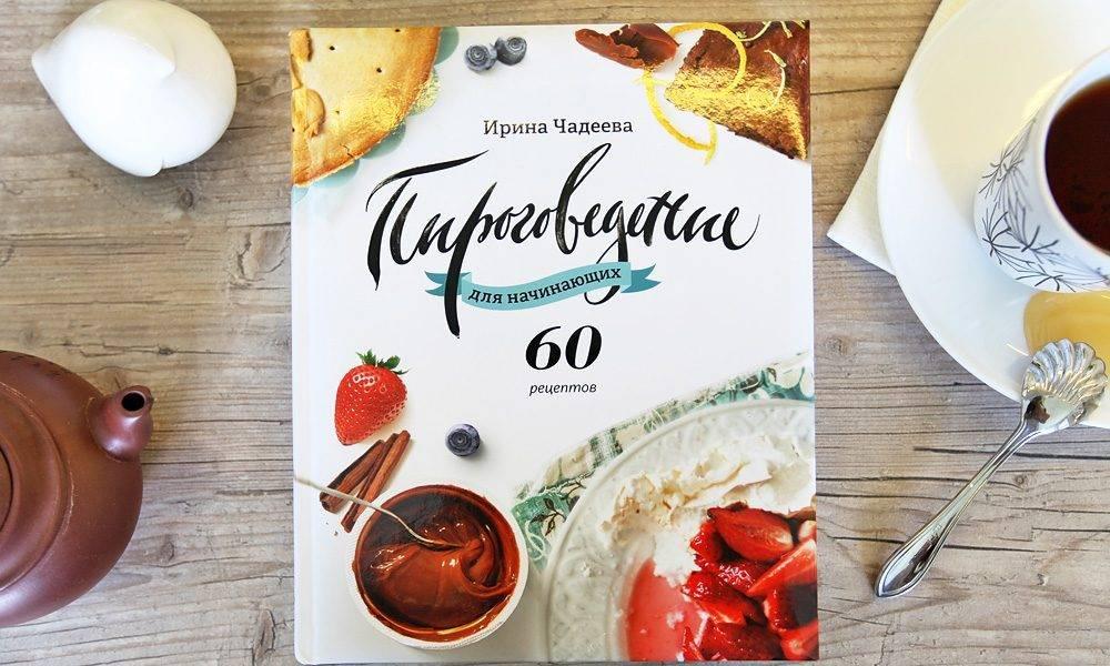 Рубленое сладкое тесто: мастер-класс ирины чадеевой