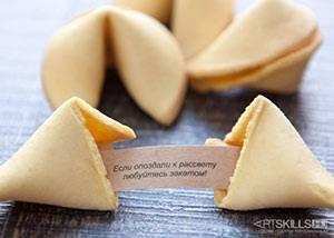 Печенье с предсказаниями на новый год своими руками   рецепт с фото