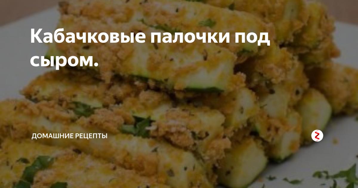 Кабачки в панировке.  рецепт кабачковых палочек в сыре