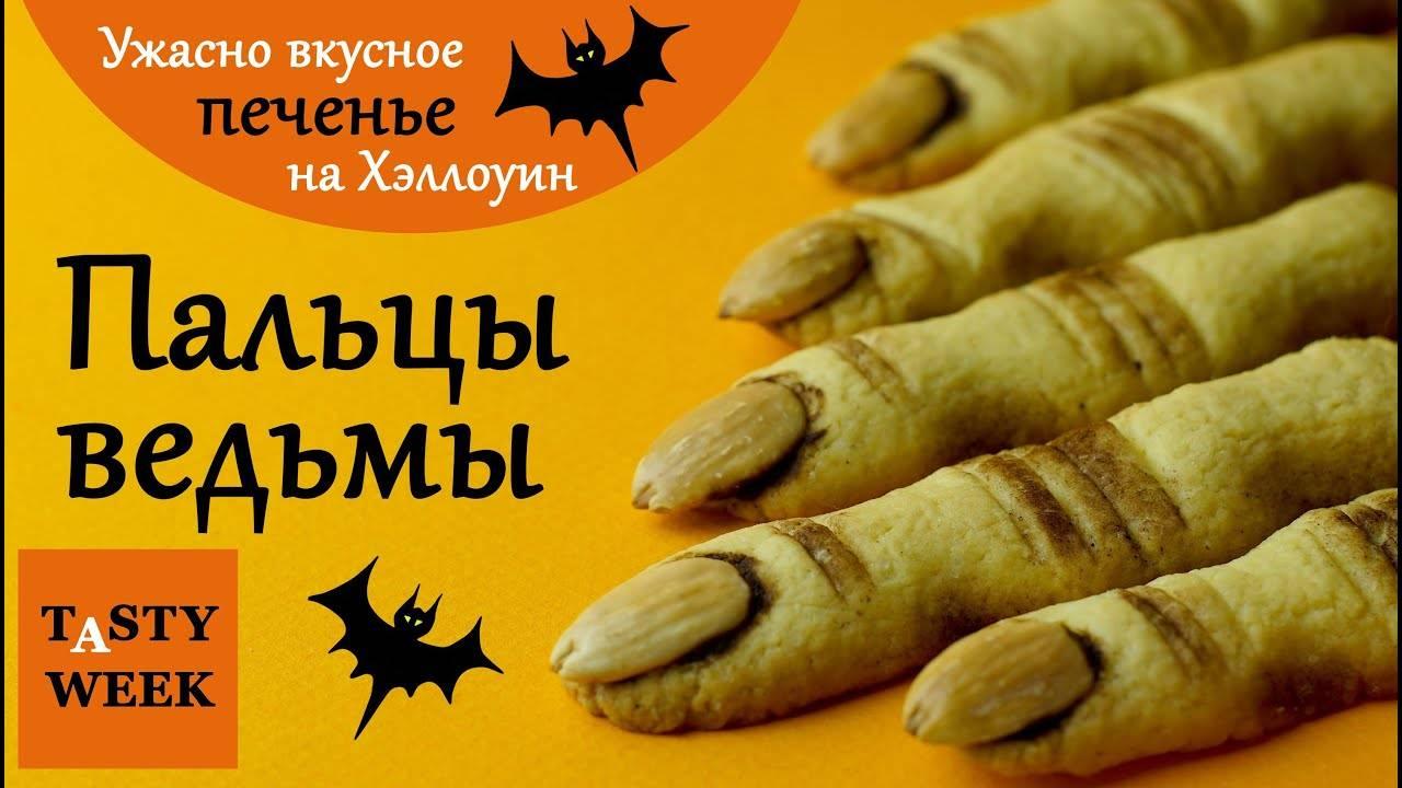 Печенье «Пальцы ведьмы»