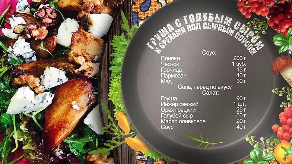 Салат с грушей, сыром и орехами