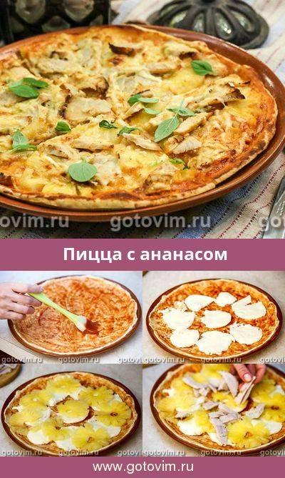 Как научиться готовить вкусную пиццу с ананасами