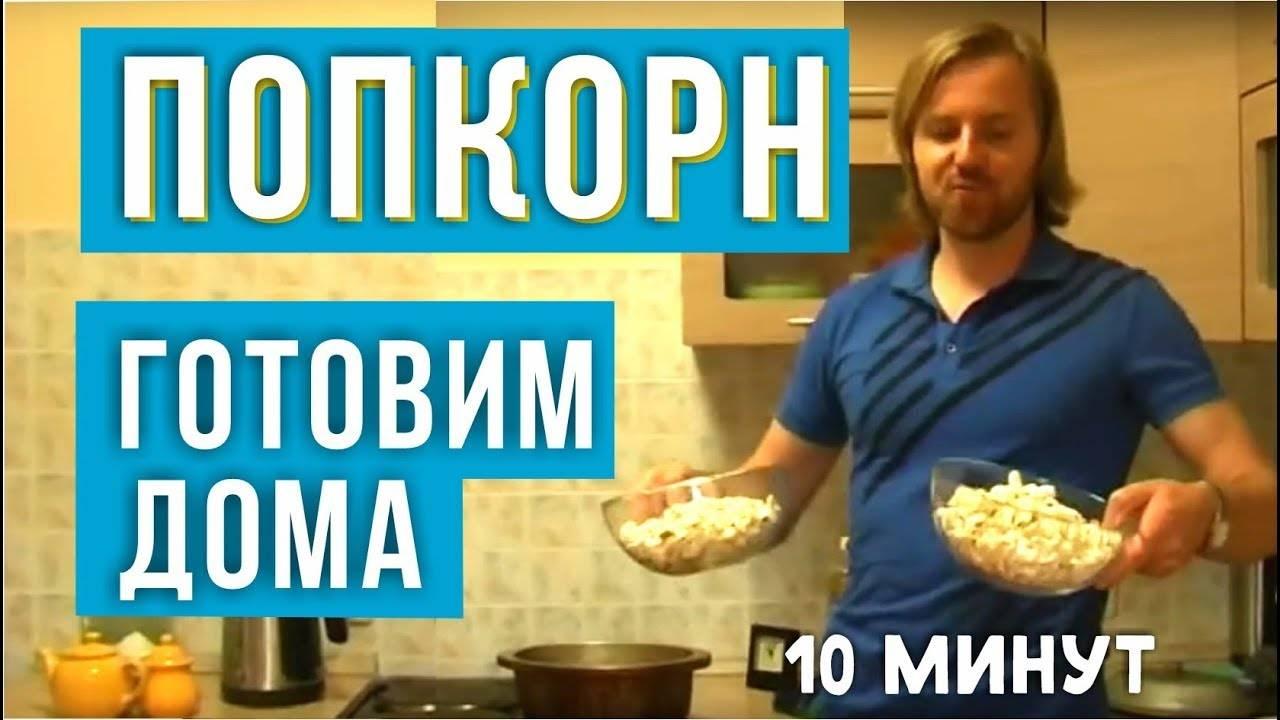Как сделать домашний попкорн за 10 минут