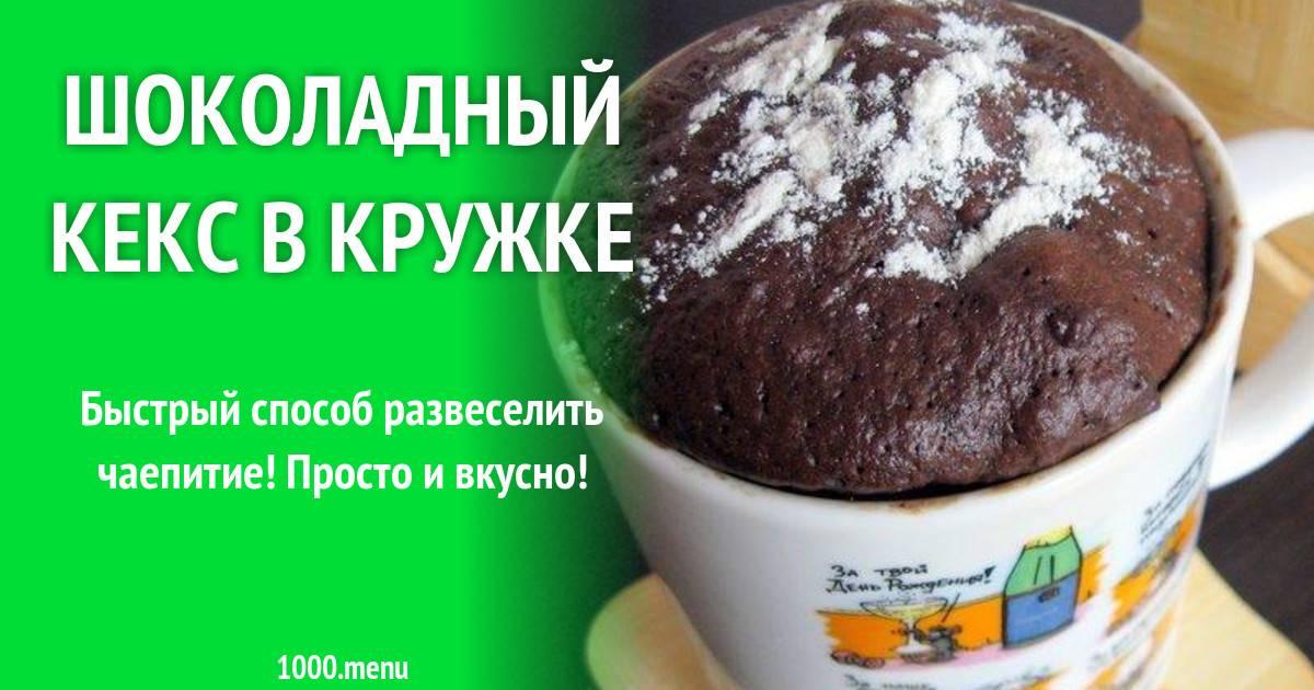 Кекс в кружке за 3 минуты
